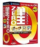 ソースネクスト 筆王ZERO (2009年パッケージ)