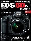 ����Υ� EOS 5D MarkII ���������� (����ץ쥹��å� DCM MOOK)