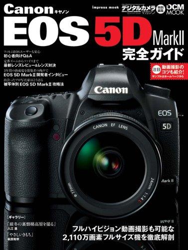 キヤノンEOS 5D Mark 2完全ガイド