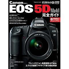 キヤノン EOS 5D MarkII 完全ガイド (インプレスムック DCM MOOK) (ムック)