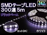 24V専用総延長約5m側面SMDテープLED300連ホワイト黒基盤 切断可能