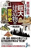 費用・技術から読みとく巨大建造物の世界史 (じっぴコンパクト新書)