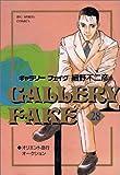 ギャラリーフェイク (28) (ビッグコミックス)