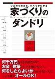 家づくりのダンドリ 2011-2012 (エクスナレッジムック)