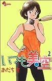 いつも美空 (2) (少年サンデーコミックス)