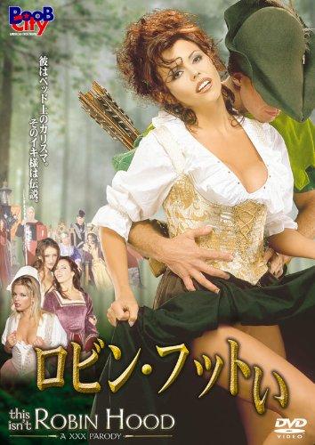 ロビン・フットい [DVD]