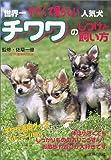 チワワのしつけと飼い方—世界一小さくて愛らしい人気犬