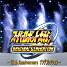 �X�[�p�[���{�b�g���ORIGINAL GENERATION~15th ANNIVERSARY �\���O�R���N�V����~