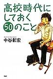 高校時代にしておく50のこと (YA心の友だちシリーズ)