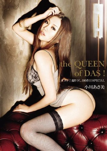 小川あさ美 the QUEEN of DAS! [DVD]
