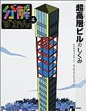 分解ずかん〈4〉超高層ビルのしくみ (分解ずかん (4))