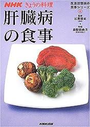 肝臓病の食事 (NHKきょうの料理 生活習慣病の食事シリーズ)