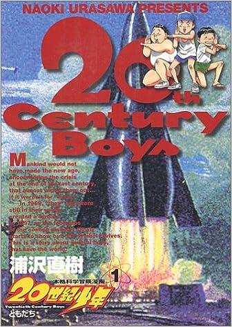 『20世紀少年』大切なものを守る強さを学べる名言!