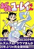 おじゃまユーレイくん (カルト・コミックス) よしかわ 進 /  / 笠倉出版社