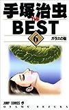 手塚冶虫THE BEST 6 (6) (ジャンプコミックス)