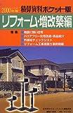 積算資料ポケット版 リフォーム・増改築編〈2000‐'01年版〉