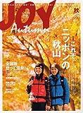 ヤマケイ JOY (ジョイ) 2006年 10月号 [雑誌]