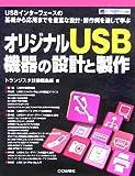 オリジナルUSB機器の設計と製作―USBインターフェースの基礎から応用までを豊富な設計・製作例を通して学ぶ (ハードウェア・セレクション)