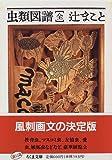 虫類図譜〈全〉 (ちくま文庫)