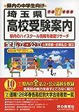 埼玉県高校受験案内〈平成27年度用〉