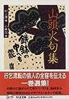 山頭火句集 (ちくま文庫)