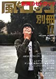 別冊風とロック 2 (2)