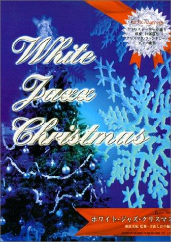 ピアノソロ ホワイトジャズクリスマス (ピアノ・ソロ)