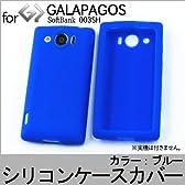 Galapagos 003SH / DM009SH 【シリコンケースカバー ブルー】 ガラパゴス