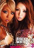 BLACKギャル VS WHITEギャル タイマンレズFIGHT! ROUND3 [DVD]