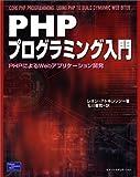 PHPプログラミング入門―PHPによるWebアプリケーション開発