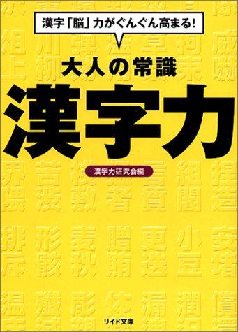 大人の常識 漢字力―漢字「脳」力がぐんぐん高まる! (リイド文庫)