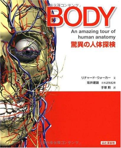 BODY―驚異の人体探検