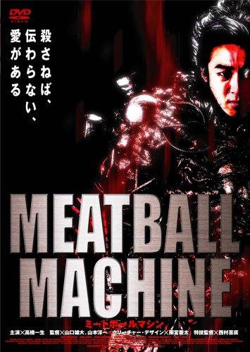 MEATBALL MACHINE-ミートボールマシン- [DVD]
