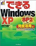 できるWindowsXP SP2対応完全活用編 (できるシリーズ)