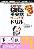 出る順マスター CD版 英会話コーパスドリル 「日常会話編」 (CD3枚+小冊子)
