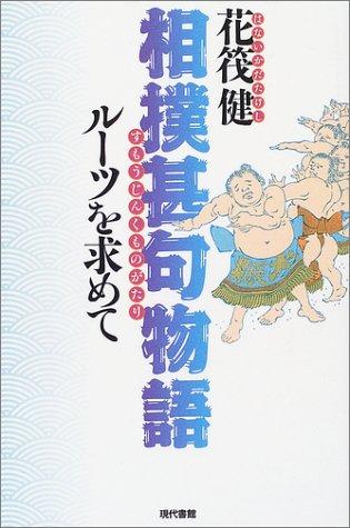 相撲甚句物語