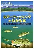 ルアーフィッシングがわかる本―湖・渓流・海、フィールド別攻略法を徹底解説! (Weekend Fishing)