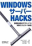 Windowsサーバー Hacks ―管理者必携のテクニック & WSHスクリプト 100選