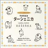 子犬の生活ダーシェニカ (よみがえる珠玉の名作)