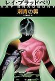刺青の男 (ハヤカワ文庫 NV)(万華鏡収録)