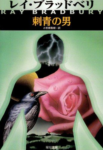 刺青の男 (ハヤカワ文庫 NV 111)