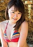 籠谷さくら ピュア・スマイル [DVD]