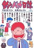 釣りバカ日誌(10) (ビッグコミックス)