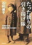 たった独りの引き揚げ隊  10歳の少年、満州1000キロを征く (角川文庫)
