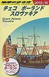 A26 地球の歩き方 チェコ ポーランド スロヴァキア 2015~2016