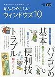 ぜんぶやさしいWindows10 1から10まですぐ使える!  (学研コンピュータムック) (Gakken Computer Mook)