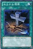 【遊戯王カード】 《ドラグニティ・ドライブ》 おろかな埋葬 ノーマル sd19-jp028