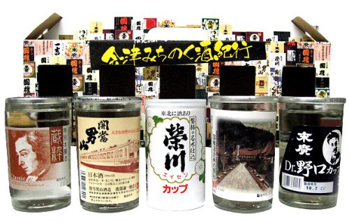 会津みちのく酒紀行 ワンカップセット