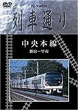 Hi-vision 列車通り 「中央本線」新宿~甲府 [DVD]