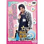 浪川大輔のヤバい!たのしくなってきちゃった! Vol.2 [DVD]